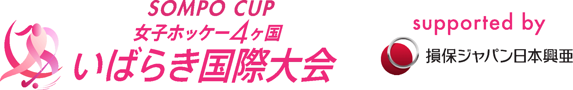 SOMPO CUP 女子ホッケー4ヶ国いばらき国際大会  supported by 損保ジャパン日本興亜 公式大会サイト